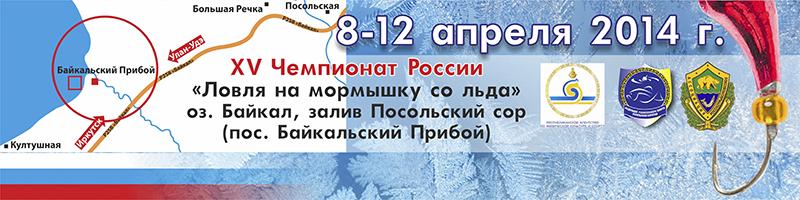 Чемпионат России_5